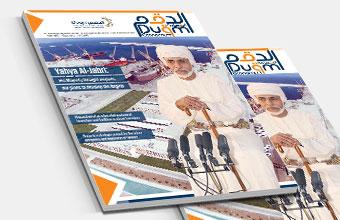 تزامنا مع يوم النهضة المباركة هيئة المنطقة الاقتصادية الخاصة بالدقم تصدر مجلة فصلية متخصصة