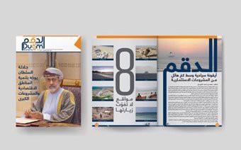 SEZAD Quarterly Magazine Issue 22